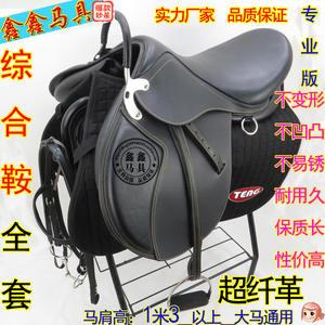 Saddle Full Harness Microfiber Coach Comprehensive Harness Equestrian Saddle