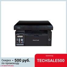МФУ лазерный Pantum M6500 /A4/ принтер /сканер /копирование /1200dpi /22ppm /128Mb /USB