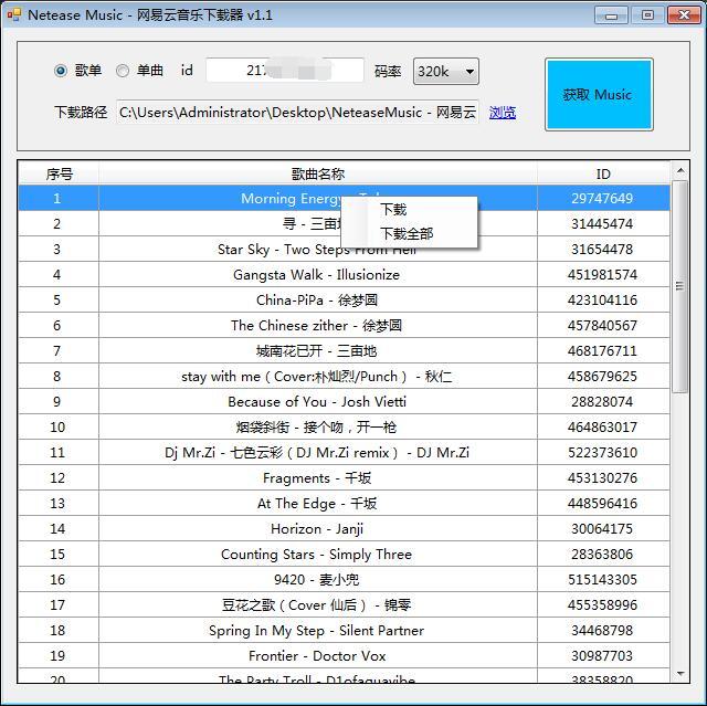 MusicToolsV1.3.2.0 多平台无损音乐解析下载器