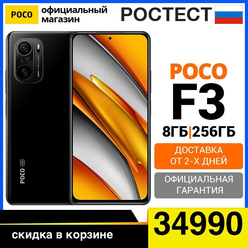 POCO F3 8+256ГБ RU [Ростест, Доставка от 2 дня, Официальная гарантия]