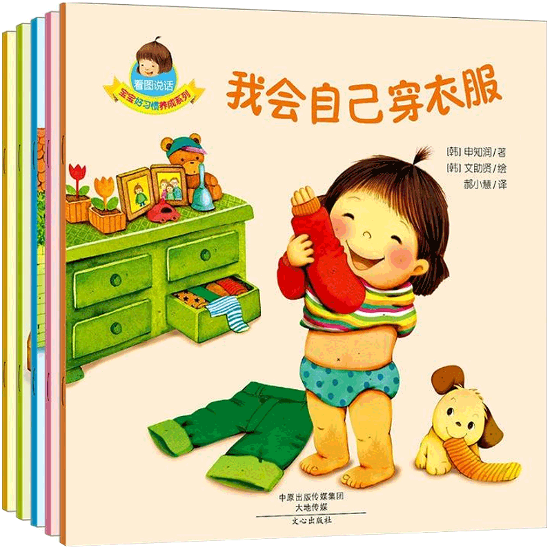 Talking Baby's Good Habit Formation Series (set Of 5 Volumes) Includes That I Will Wear My Own Clothes To Learn