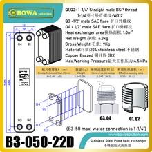 22 لوحة مبادل حراري كما مكثف 21KW أو 14KW المبخر من R410a مضخة حرارة سخان مياه ، استبدال سويب مبادل حراري