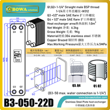 22 plates heat exchanger as 21KW condenser or 14KW evaporator of R410a heat pump water heater,  replace SWEP heat exchanger