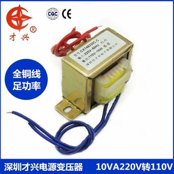 Transformador de potencia CA 220 V/50Hz EI48 * 24 10 W/VA 220V a 110V 90mA 50Hz transformador de frecuencia de potencia AC 110V
