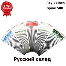 31/33 polegada espinha 500 setas de carbono para arco recurvo caça tiro com arco com turquia pena composto e recurvo arco