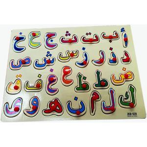 Бесплатная доставка детский деревянный алфавитный алфавит на арабском языке пазл, детский деревянный арабский алфавит пазл игрушки обучаю...