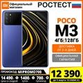Смартфон POCO M3 4 + 128ГБ RU,[промокод:MIPROMO700],[Ростест, Доставка от 2 дня, Официальная гарантия]