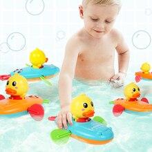 Летний Новый детские игрушки ванны лодка утка плавать плавающей воды заведенный детей цепочки классические игрушки подарки случайный цвет