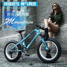 Schnee Bikes 20/24/26 Zoll Variabler geschwindigkeit Fahrrad 4,0 breite reifen fahrrad Mountainbike neue 24/27/30 geschwindigkeit fahrräder bmx mtb road spiel