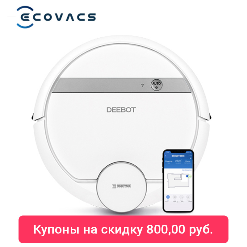 цены ECOVACS Deebot DE55 Laser Robot Vacuum Cleaner Intelligent Automatic Mopping Clean Robot with App Control for Hard Floor Carpet