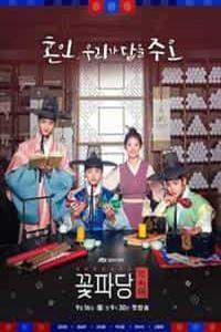 花党:朝鲜婚姻介绍所[连载01集]