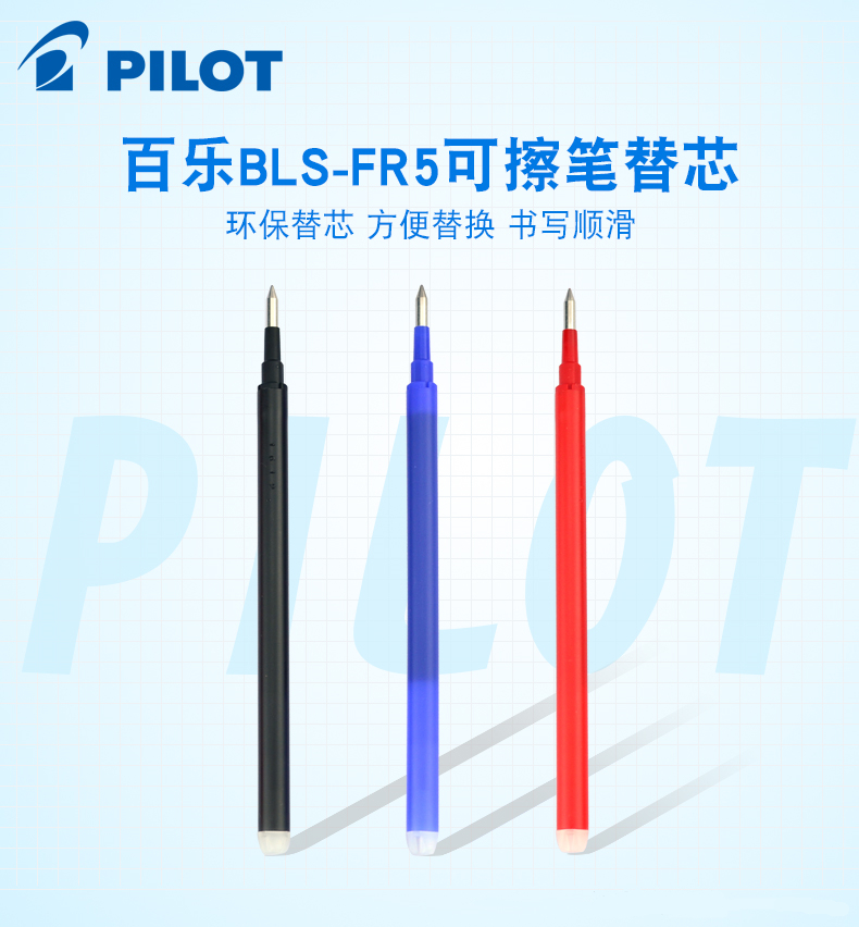 3 Pcs Erasable Gel Ink Refills BLS-FR5 For Pilot FriXion 0.5mm Roller Ball Pen School And Office Supplies Red/blue/black/Mixed