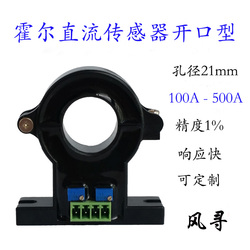 Hall Open DC High Current Sensor Transmitter 100A200A300A400A500A