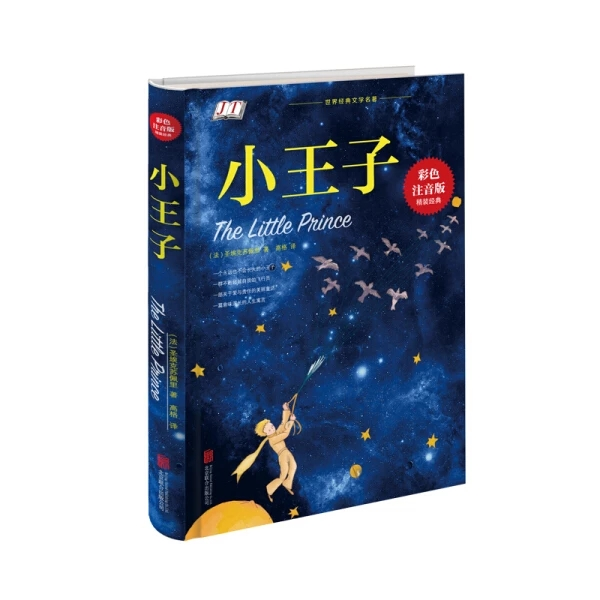 Le Petit Prince The Little Prince Book Chinese Book Pinyin Books For Teenagers Books for Children Books for Kids Story Book