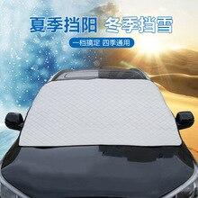 Автомобильный антифриз, защита от мороза для похудения, защита от снега, толстая защита от снега, защитное стекло на лобовое стекло, магнитное лобовое стекло, снежное стекло, Clo