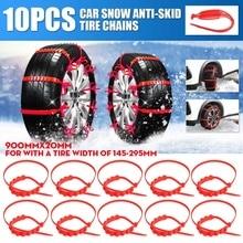 10 шт. универсальные противоскользящие автомобильные внедорожники, пластиковые зимние цепи для снега, автомобильные цепи для колес, цепи дл...