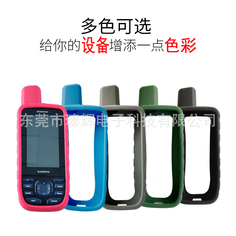 Suitable For Garmin GPSMAP66st Handset GPSmap66s Handset Silicone Protective Sleeve