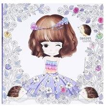 Детская книжка раскраска «Тайный сад» «цветок» «девочка» «граффити»