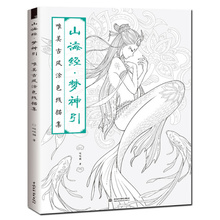 DIY Chinese Antiquity Adult Coloring Books Antistress Coloring Page Graffiti Watercolor Painting Drawing Art Supplies Stationery