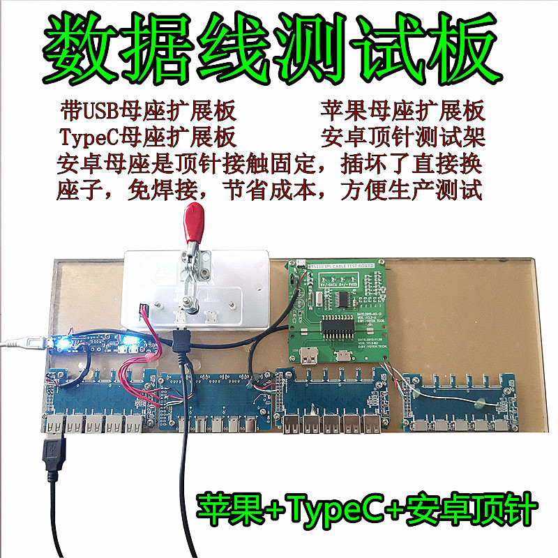 Type-C Apple 4567 Android V3 On-off Short-circuit Data Cable Detection Instrument Test Board Fixture