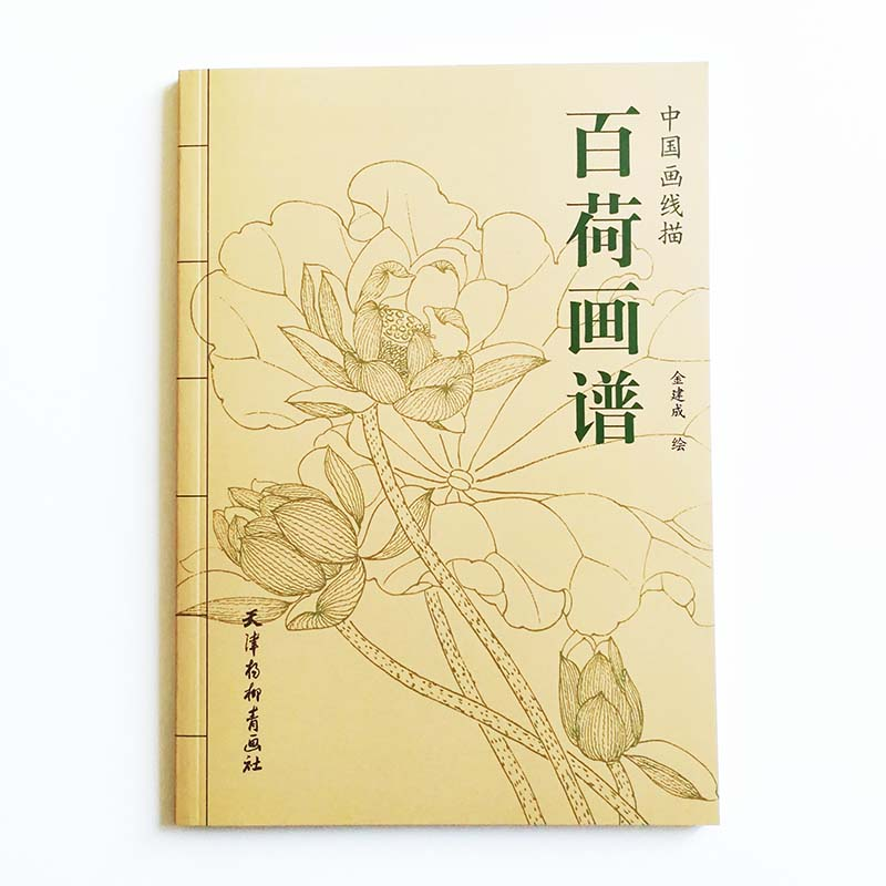 Adult Painting Book Hundred Lotus Flowers  Drawing  Line Collection  Coloring Book Relaxation And Anti-Stress Material
