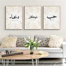 Исламское искусство стены арабская каллиграфия настенные постеры
