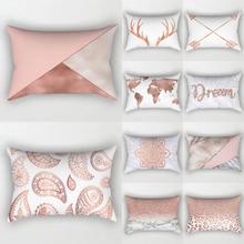 Розовое золото розовая наволочка для подушки на талию чехол