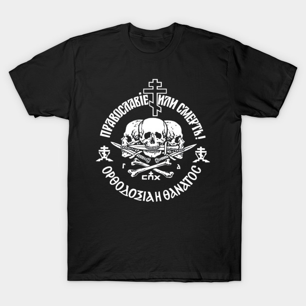 Orthodoxy Or Death Men's T Shirt