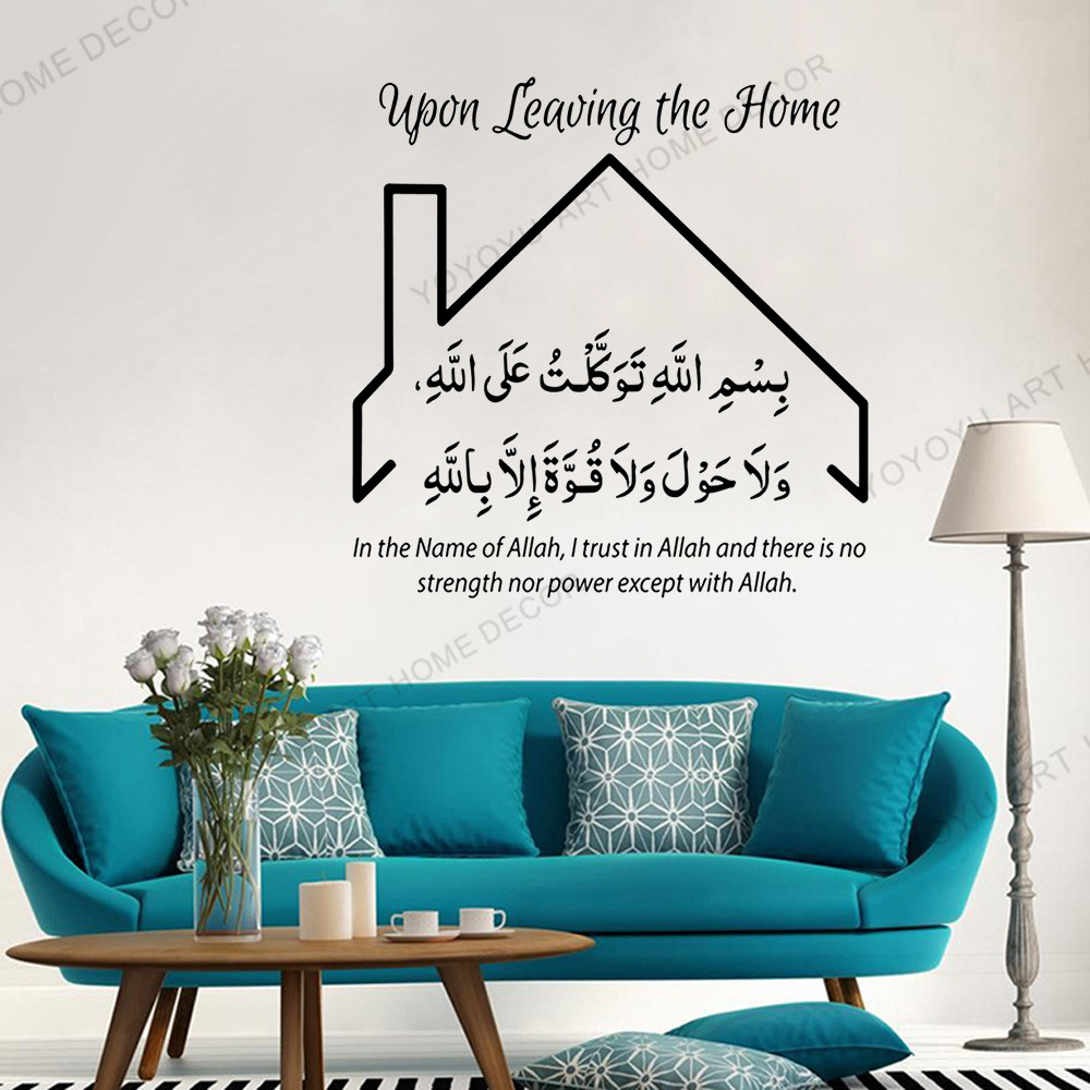 Islamic Classic Quotes leaving the House Dua Wall Sticker Home Decoration Islamic Prayer Eid Gift Muslim Islamic Decal JC55 1