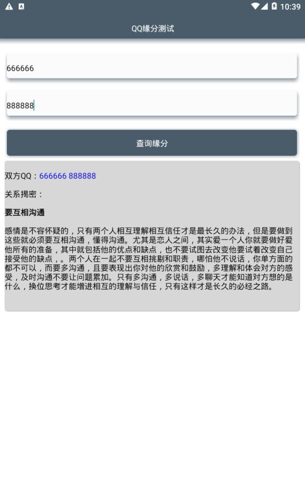 安卓QQ缘分测试输入你扣扣号和对方扣扣号匹配揭秘你们的缘分