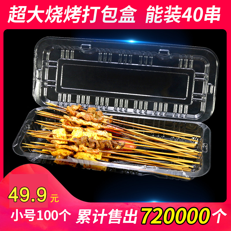 Barbecue Bale Box Take-out Kebabs Rectangular Disposable Thick Large Size Plastic Transparent Box Fruit & Vegetable Lunch Box