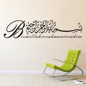 Islam Caligraphy Vinyl Sticker Muslim Art Designs Arab Wall Decals Bismillah  Islamic Wall Murals Home Decor AF086 1