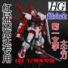 HG 1/144 красный ереси Gundam супер сплав цельнометаллический нож Катана Хризантема символ официальный Универсальный