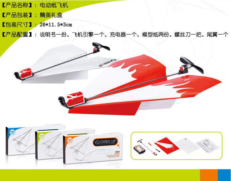 CHILDREN'S Toy New Style Motor Electric Paper Airplane Model Folding DIY Paper Power Toy