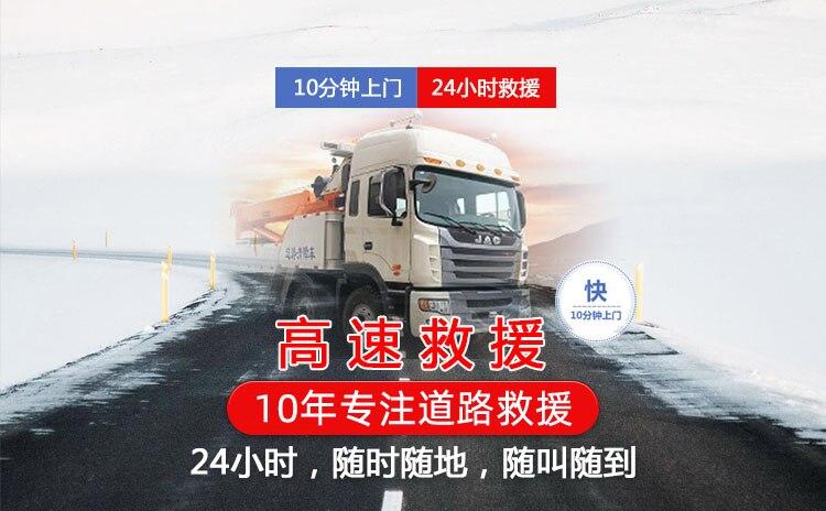 北京汽车救援电话