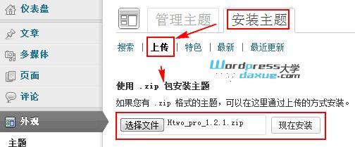 wpdaxue.com-201303427