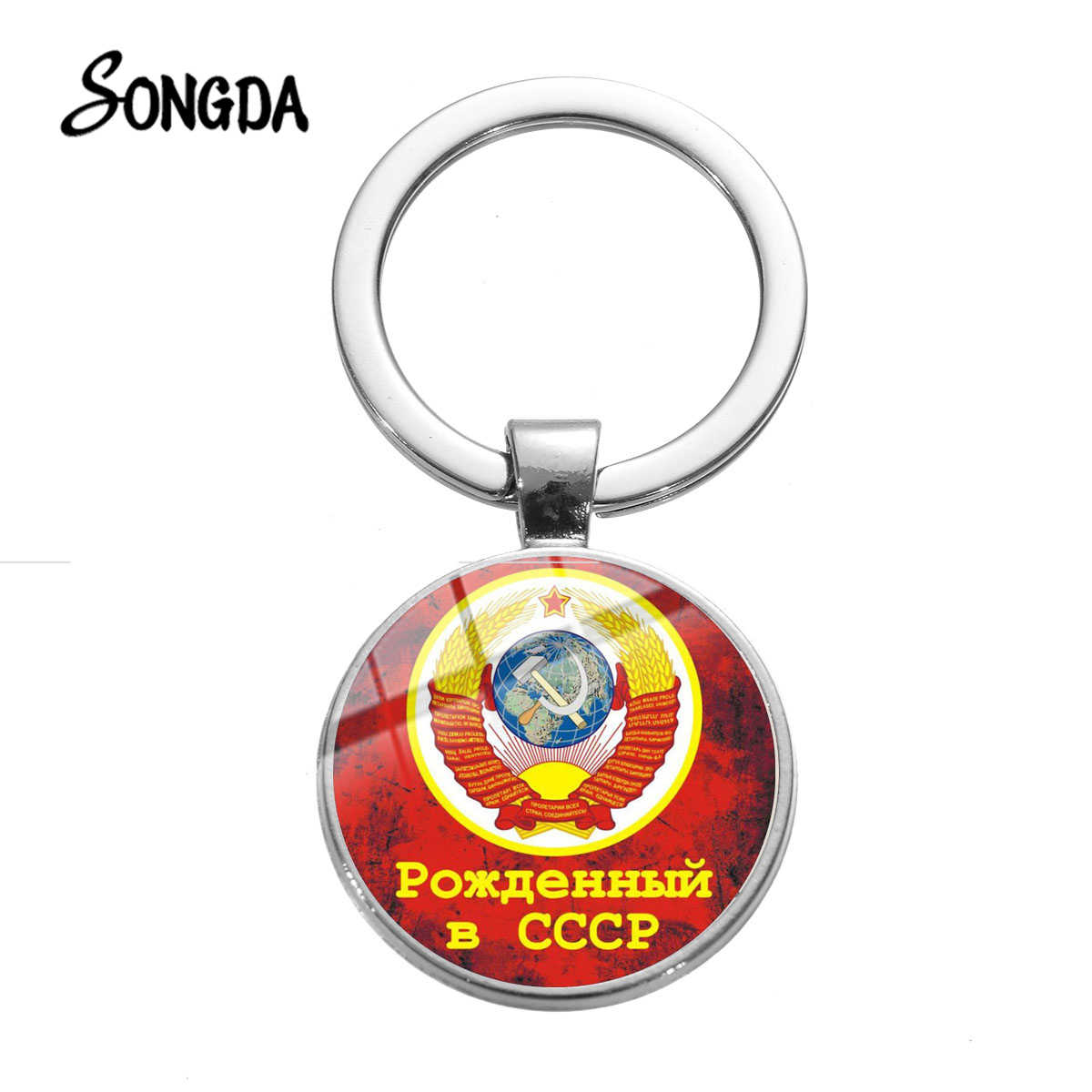 SONGDA USSR Soviet Badges Keychain Sickle Hammer CCCP Russia Emblem Communism Symbol High Quality Silver Plated Glass Key Chain