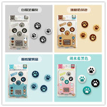 Free Shipping Cat Paw Thumb Grips Joystick Analog Caps For Nintend Switch Lite &NS Nintend Switch Joycon Black ,Blue,Pink Color