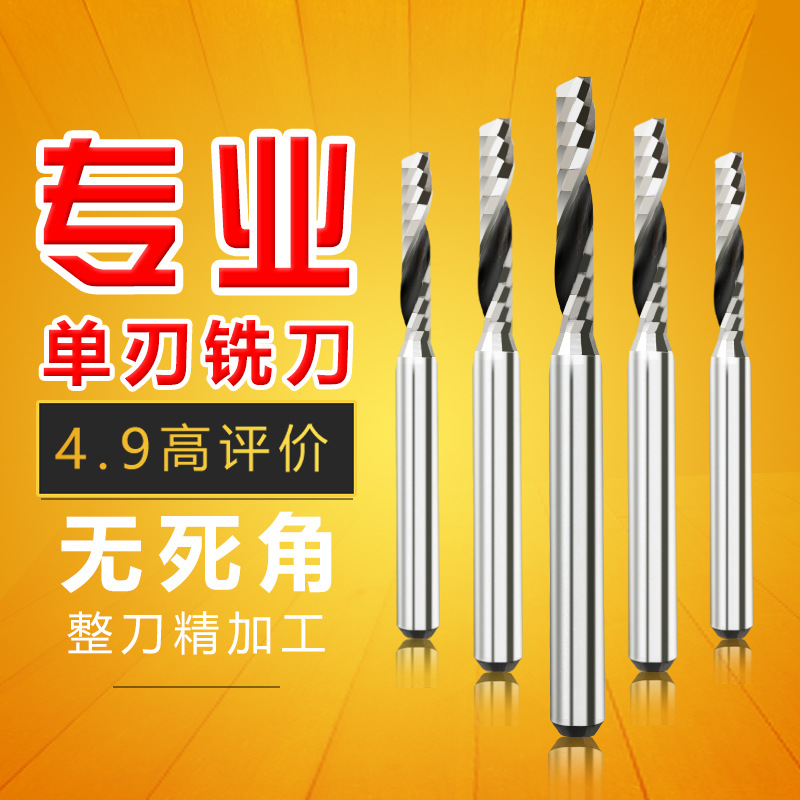 Tungsten Steel 6mm Single Blade Spiral Milling Cutter Cutting-Edged Blade Woodworking Carving Milling Cutter Numerical Control E