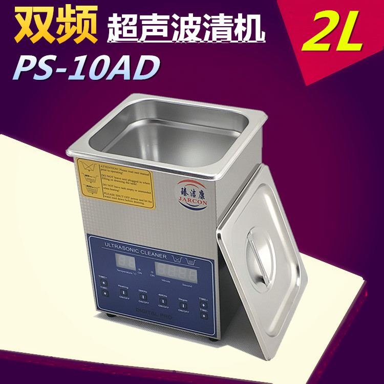 PS-10AD Dual Frequency CNC Ultrasonic Cleaning Machine Laboratory Liquid Extraction And Extraction Mixing Instrument