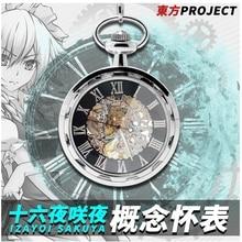Anime TouHou Project Izayoi Sakuya Men Women Student Japanese Mechanical watch Student Vintage Pocket Watch Birthday Gifts