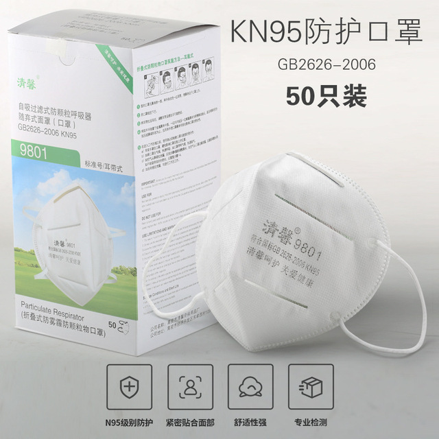 Disposable N95 infection Mask Soft Breathable Protective Mask Safety Masks 95% Filtration for Dust Particulate Pollution Safe 1