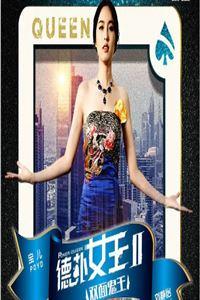 德扑女王2双面鬼王[HD高清]