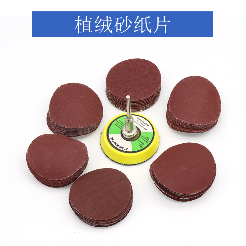 Cross Border Direct Selling 1-Inch 2-Inch Flocking Sandpaper Pieces 25 Mm 50mm Disc Sandpaper Grinding Wood Polishing