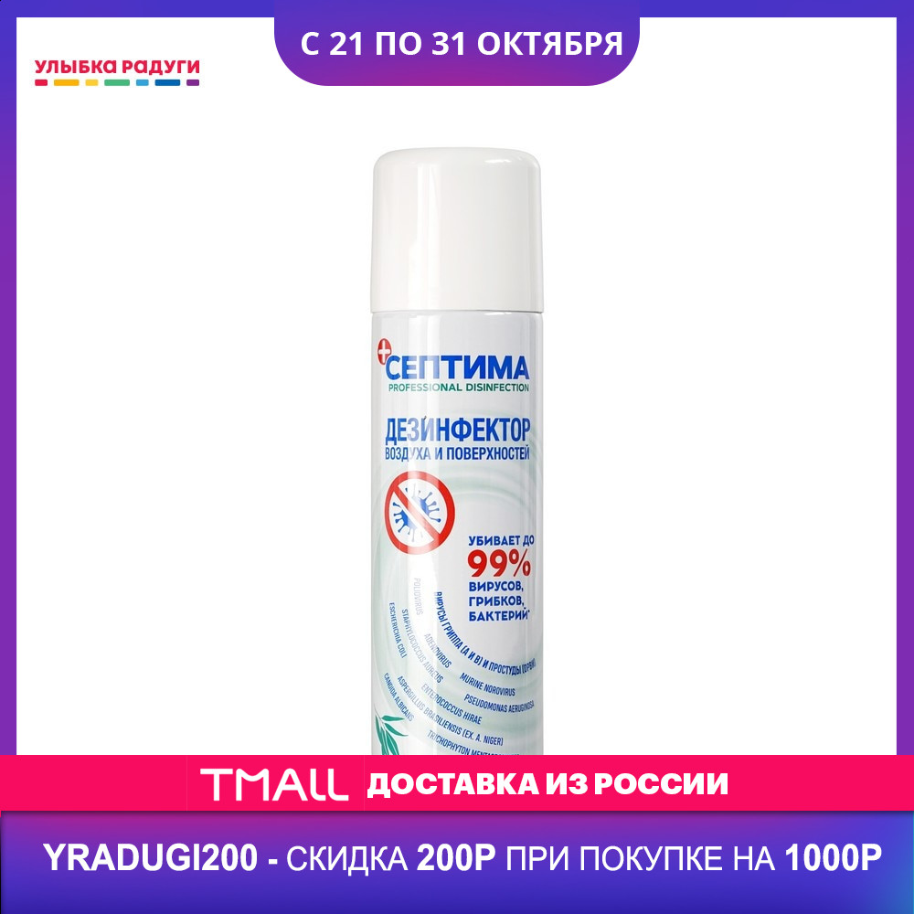250ml 99% Alcohol Disinfection ...