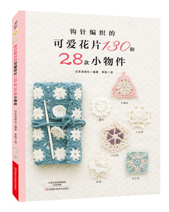 Japanese Crochet Book Crochet Cute Flowers 130 And 28 Small Items Knitting Books Chinese Handmade Diy Craft Textbook