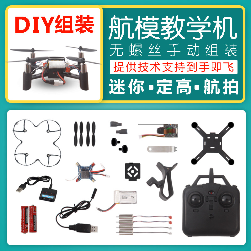 DIY Assembly Remote Control Aircraft Real-Time Aerial Photography Mobile  Phone  remote Control Rolling Set High Mini Unmanned A