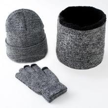 Зимняя теплая вязаная шапка шарф шею комплекты сенсорный Экран