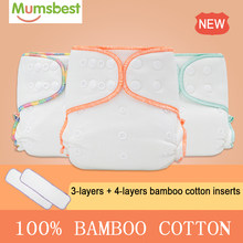 Mumsbest cabido fraldas reutilizáveis bambu noite uso mcn fralda ajustável aio pano fraldas de algodão de bambu equipado fralda