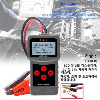 Probador de batería de coche Micro200 Pro, 12v 24v 40 a 2000CCA, Analizador de sistema de batería de carga automotriz para motocicleta AGM EFB Gel